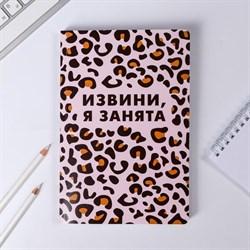 Ежедневник  Извини, я занята , 96 листов - фото 792541910