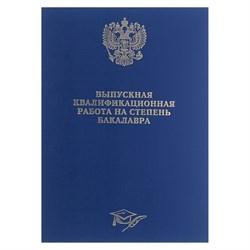 Папка Выпускная квалификационная работа на степень бакалавра, синяя - фото 799224322