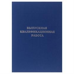 Папка Выпускная квалификационная работа, синяя - фото 799224325