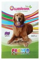 Био-ошейник для собак (60 см)