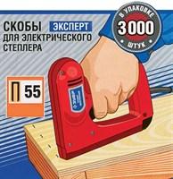 """ЗУБР """"ЭКСПЕРТ"""" скобы (тип 55, 25мм, 3000 шт.)"""
