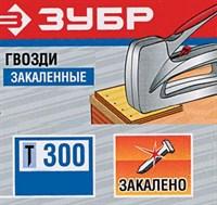 """ЗУБР """"ЭКСПЕРТ"""" гвозди для скобозабивателя (тип 300, 14 мм, 1000 шт.)"""