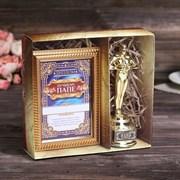 Подарочный набор  Лучшему папе  (награда, диплом)
