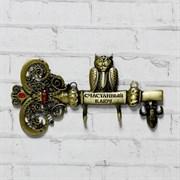 Ключница настенная  Счастливый ключ