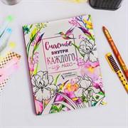 Ежедневник-смэшбук с раскраской  Счастье внутри каждого из нас