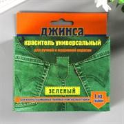 Краситель для ткани  ДЖИНСА NEW  зеленый  20г