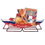 Медальница-фоторамка с ламинацией  Мои награды