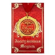 Медаль на открытке  За взятие юбилея