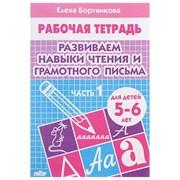 Рабочая тетрадь для детей 5-6 лет «Развиваем навыки чтения и грамотного письма». Часть 1. Бортникова