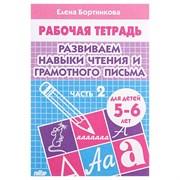 Рабочая тетрадь для детей 5-6 лет «Развиваем навыки чтения и грамотного письма». Часть 2. Бортникова