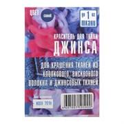 Краситель  ДЖИНСА  синий, 10 гр