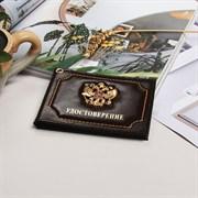 Обложка для удостоверения, герб золото, цвет коричневый