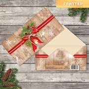 Конверт для денег «Новогодний подарок», глиттер, 16,5 × 8 см