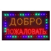 Вывеска светодиодная LED 55*33 см.  ДОБРО ПОЖАЛОВАТЬ , 220V
